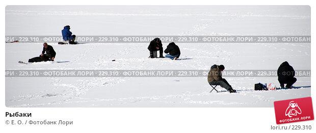 Рыбаки, фото № 229310, снято 22 марта 2008 г. (c) Екатерина Овсянникова / Фотобанк Лори