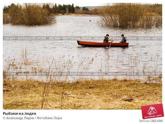 Купить «Рыбаки на лодке», фото № 282694, снято 9 мая 2008 г. (c) Александр Лядов / Фотобанк Лори