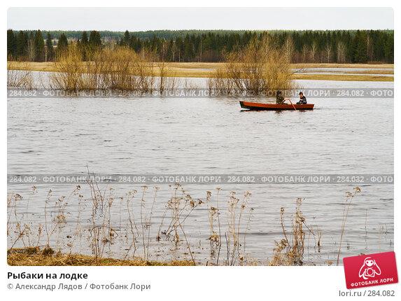 Рыбаки на лодке, фото № 284082, снято 9 мая 2008 г. (c) Александр Лядов / Фотобанк Лори