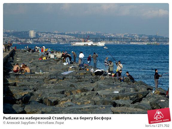 Рыбаки на набережной Стамбула, на берегу Босфора, фото № 271702, снято 4 ноября 2007 г. (c) Алексей Зарубин / Фотобанк Лори