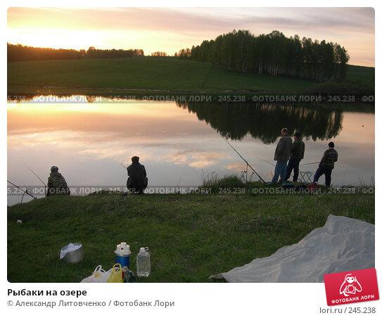Рыбаки на озере, фото № 245238, снято 25 мая 2006 г. (c) Александр Литовченко / Фотобанк Лори