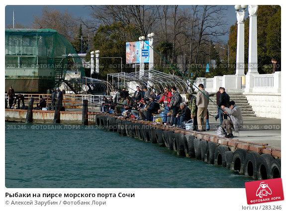 Рыбаки на пирсе морского порта Сочи, фото № 283246, снято 18 февраля 2007 г. (c) Алексей Зарубин / Фотобанк Лори
