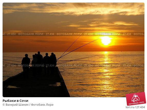 Рыбаки в Сочи, фото № 27434, снято 5 декабря 2006 г. (c) Валерий Шанин / Фотобанк Лори