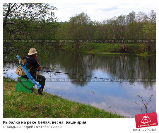 Купить «Рыбалка на реке  Белая, весна, Башкирия», фото № 299466, снято 24 мая 2008 г. (c) Талдыкин Юрий / Фотобанк Лори