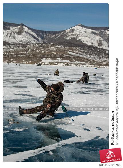 Рыбалка, поймал, фото № 33786, снято 17 марта 2007 г. (c) Саломатов Александр Николаевич / Фотобанк Лори