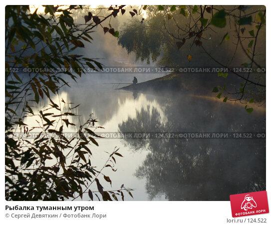 Рыбалка туманным утром, фото № 124522, снято 28 сентября 2007 г. (c) Сергей Девяткин / Фотобанк Лори