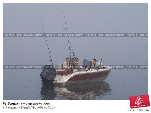 Рыбалка туманным утром, фото № 302914, снято 4 августа 2007 г. (c) Талдыкин Юрий / Фотобанк Лори
