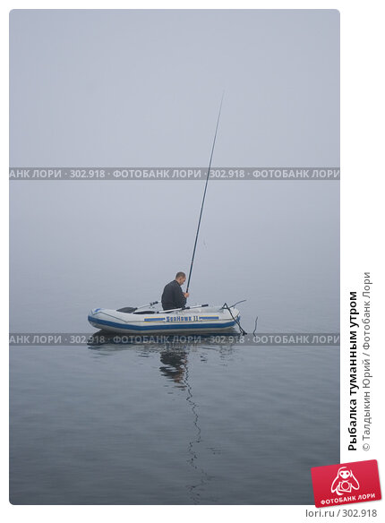 Рыбалка туманным утром, фото № 302918, снято 4 августа 2007 г. (c) Талдыкин Юрий / Фотобанк Лори