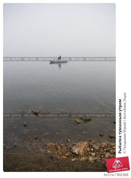 Рыбалка туманным утром, фото № 302926, снято 4 августа 2007 г. (c) Талдыкин Юрий / Фотобанк Лори