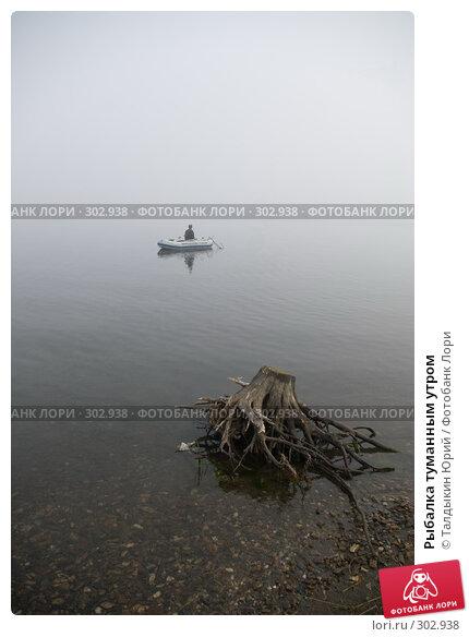 Купить «Рыбалка туманным утром», фото № 302938, снято 4 августа 2007 г. (c) Талдыкин Юрий / Фотобанк Лори