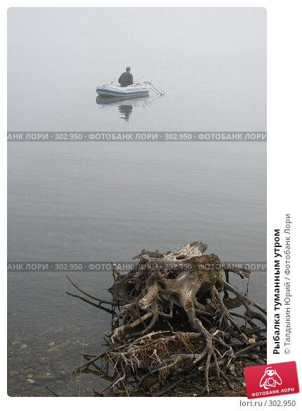 Рыбалка туманным утром, фото № 302950, снято 4 августа 2007 г. (c) Талдыкин Юрий / Фотобанк Лори