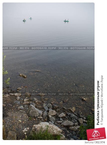 Купить «Рыбалка туманным утром», фото № 302974, снято 4 августа 2007 г. (c) Талдыкин Юрий / Фотобанк Лори