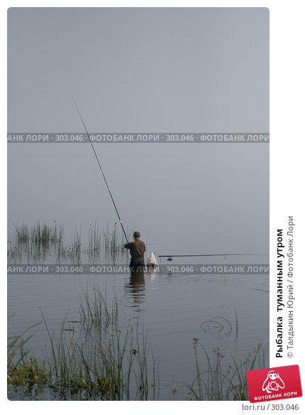 Рыбалка  туманным утром, фото № 303046, снято 4 августа 2007 г. (c) Талдыкин Юрий / Фотобанк Лори