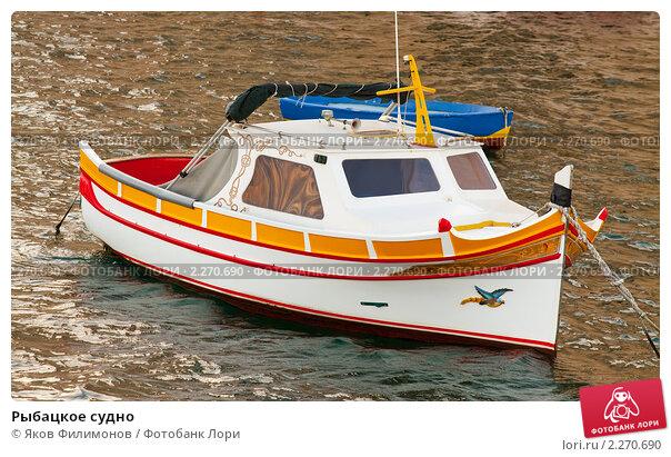 рыболовецких лодок
