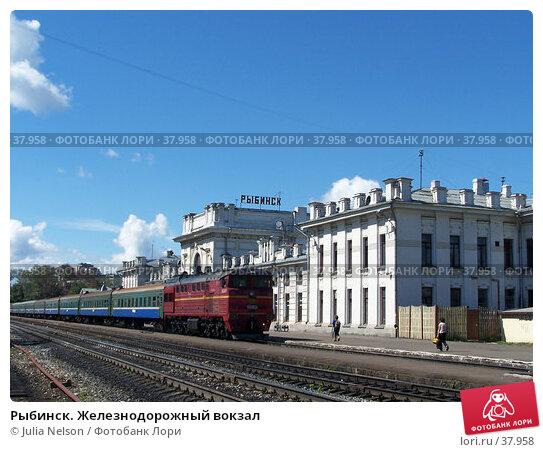 Рыбинск. Железнодорожный вокзал, фото № 37958, снято 29 июня 2004 г. (c) Julia Nelson / Фотобанк Лори