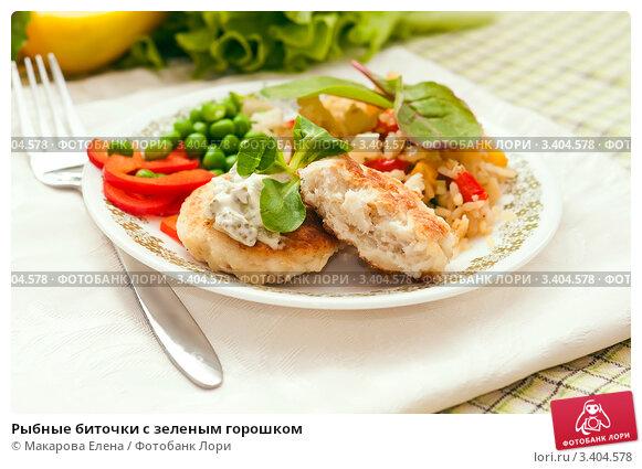 Купить «Рыбные биточки с зеленым горошком», фото № 3404578, снято 4 апреля 2012 г. (c) Макарова Елена / Фотобанк Лори