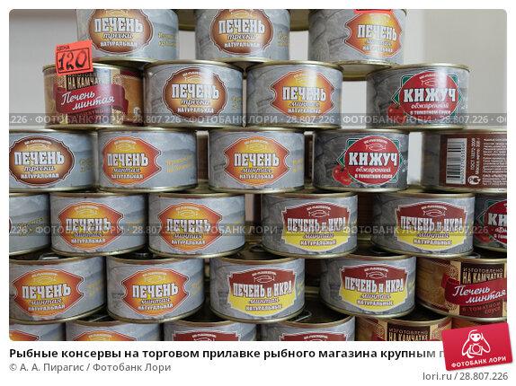 Купить «Рыбные консервы на торговом прилавке рыбного магазина крупным планом», фото № 28807226, снято 20 мая 2018 г. (c) А. А. Пирагис / Фотобанк Лори