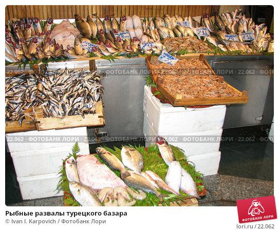 Рыбные развалы турецкого базара, фото № 22062, снято 15 сентября 2006 г. (c) Ivan I. Karpovich / Фотобанк Лори