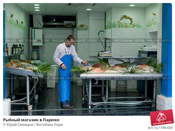 Рыбный магазин в Париже, фото № 194434, снято 20 июня 2007 г. (c) Юрий Синицын / Фотобанк Лори