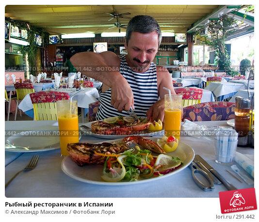 Рыбный ресторанчик в Испании, фото № 291442, снято 2 августа 2005 г. (c) Александр Максимов / Фотобанк Лори