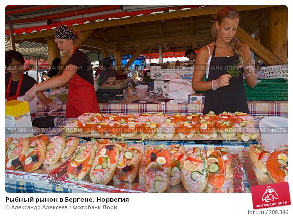 Рыбный рынок в Бергене. Норвегия, эксклюзивное фото № 208386, снято 1 августа 2006 г. (c) Александр Алексеев / Фотобанк Лори