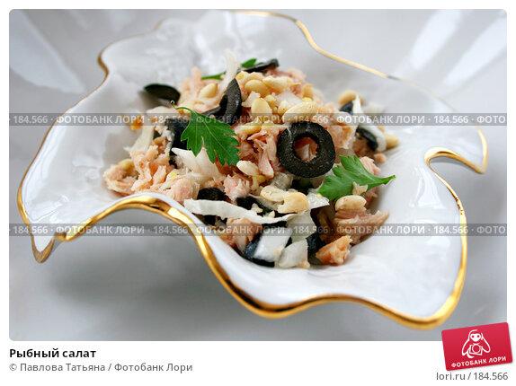 Рыбный салат, фото № 184566, снято 22 января 2008 г. (c) Павлова Татьяна / Фотобанк Лори