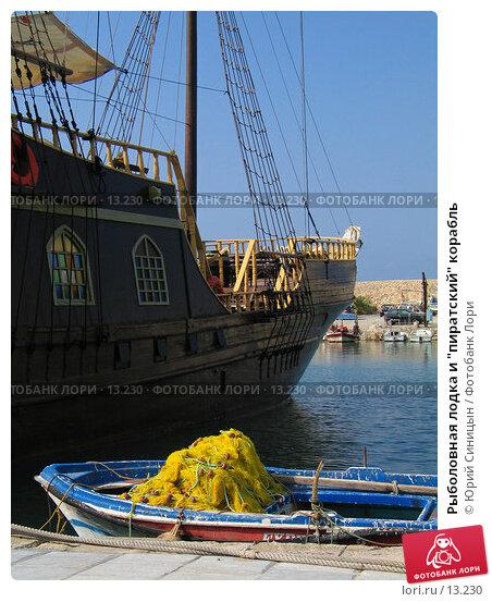 """Рыболовная лодка и """"пиратский"""" корабль, фото № 13230, снято 18 сентября 2006 г. (c) Юрий Синицын / Фотобанк Лори"""