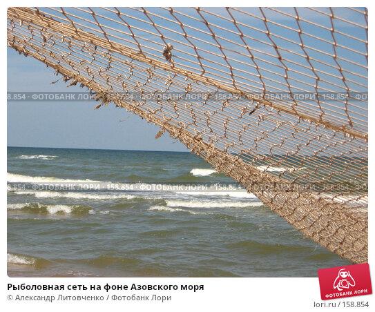 Рыболовная сеть на фоне Азовского моря, фото № 158854, снято 12 сентября 2007 г. (c) Александр Литовченко / Фотобанк Лори
