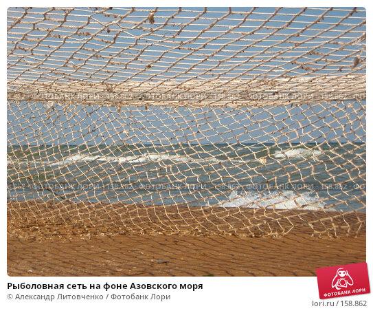 Рыболовная сеть на фоне Азовского моря, фото № 158862, снято 12 сентября 2007 г. (c) Александр Литовченко / Фотобанк Лори
