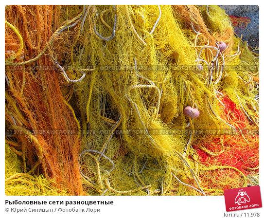 Рыболовные сети разноцветные, фото № 11978, снято 25 сентября 2006 г. (c) Юрий Синицын / Фотобанк Лори
