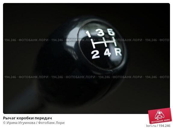 Купить «Рычаг коробки передач», фото № 194246, снято 24 июля 2007 г. (c) Ирина Игумнова / Фотобанк Лори