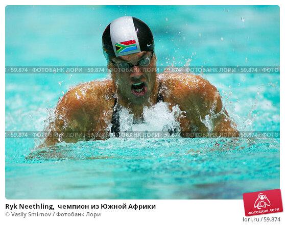 Ryk Neethling,  чемпион из Южной Африки, фото № 59874, снято 26 января 2005 г. (c) Vasily Smirnov / Фотобанк Лори