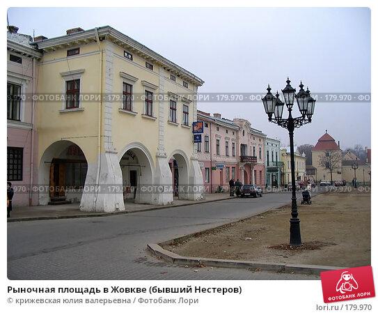 Купить «Рыночная площадь в Жовкве (бывший Нестеров)», фото № 179970, снято 10 ноября 2005 г. (c) крижевская юлия валерьевна / Фотобанк Лори