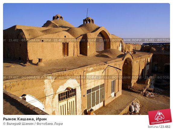 Рынок Кашана, Иран, фото № 23482, снято 23 ноября 2006 г. (c) Валерий Шанин / Фотобанк Лори
