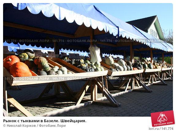 Рынок с тыквами в Базеле. Швейцария., фото № 141774, снято 25 сентября 2006 г. (c) Николай Коржов / Фотобанк Лори