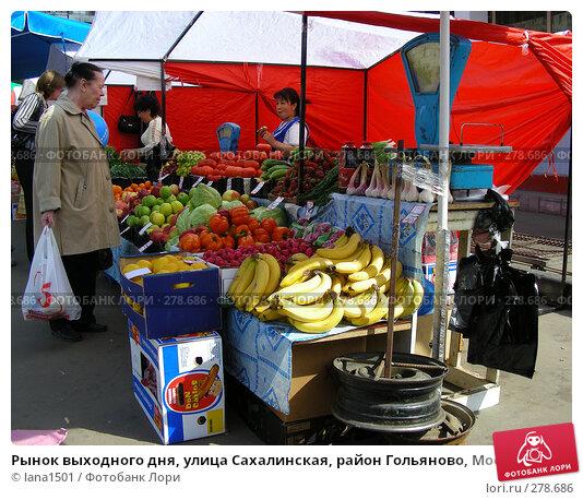 Рынок выходного дня, улица Сахалинская, район Гольяново, Москва, эксклюзивное фото № 278686, снято 1 мая 2008 г. (c) lana1501 / Фотобанк Лори