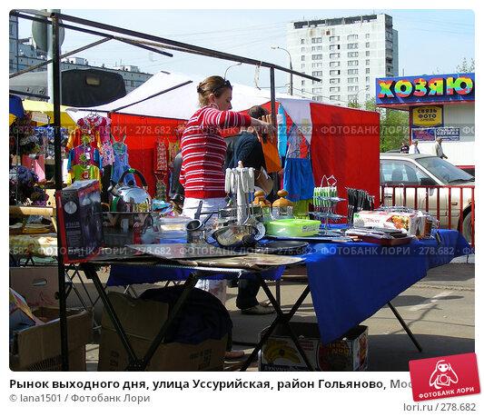 Рынок выходного дня, улица Уссурийская, район Гольяново, Москва, эксклюзивное фото № 278682, снято 1 мая 2008 г. (c) lana1501 / Фотобанк Лори