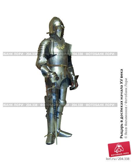 Рыцарь в доспехах начала XV века, фото № 204338, снято 16 февраля 2008 г. (c) Яков Филимонов / Фотобанк Лори