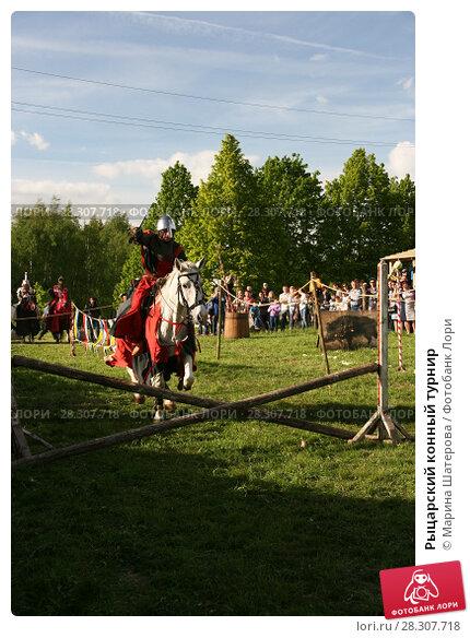 Купить «Рыцарский конный турнир», фото № 28307718, снято 27 мая 2017 г. (c) Марина Шатерова / Фотобанк Лори