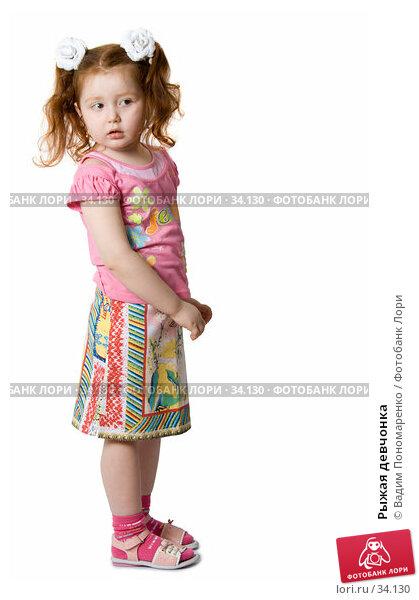 Купить «Рыжая девчонка», фото № 34130, снято 7 апреля 2007 г. (c) Вадим Пономаренко / Фотобанк Лори