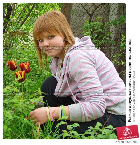 Рыжая девушка присела возле тюльпанов, фото № 323706, снято 25 апреля 2008 г. (c) Олег Хархан / Фотобанк Лори