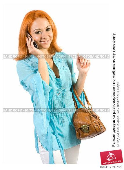 Рыжая девушка разговаривает по мобильному телефону, фото № 91738, снято 8 сентября 2007 г. (c) Вадим Пономаренко / Фотобанк Лори