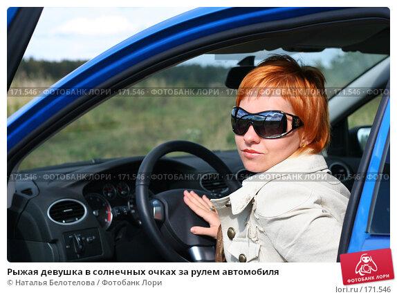 Рыжая девушка в солнечных очках за рулем автомобиля, фото № 171546, снято 9 сентября 2007 г. (c) Наталья Белотелова / Фотобанк Лори