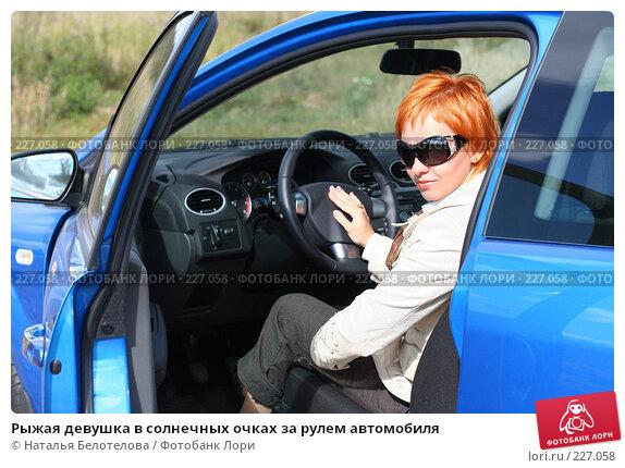 Рыжая девушка в солнечных очках за рулем автомобиля, фото № 227058, снято 9 сентября 2007 г. (c) Наталья Белотелова / Фотобанк Лори