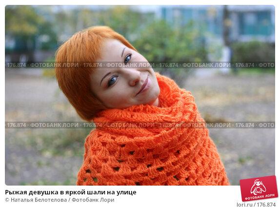 Рыжая девушка в яркой шали на улице, фото № 176874, снято 13 октября 2007 г. (c) Наталья Белотелова / Фотобанк Лори