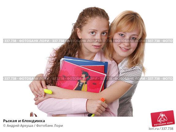 Купить «Рыжая и блондинка», фото № 337738, снято 25 июня 2008 г. (c) Андрей Аркуша / Фотобанк Лори