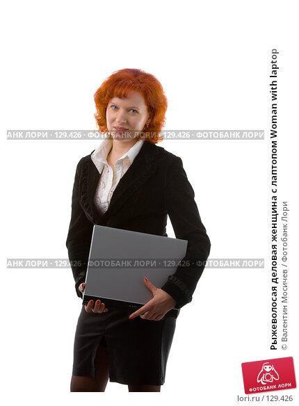 Рыжеволосая деловая женщина с лаптопом Woman with laptop, фото № 129426, снято 18 марта 2007 г. (c) Валентин Мосичев / Фотобанк Лори