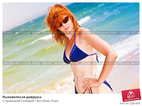 Рыжеволосая девушка, фото № 226834, снято 16 августа 2005 г. (c) Кравецкий Геннадий / Фотобанк Лори