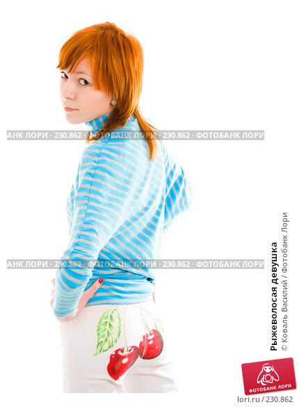 Рыжеволосая девушка, фото № 230862, снято 12 февраля 2008 г. (c) Коваль Василий / Фотобанк Лори