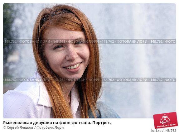 Купить «Рыжеволосая девушка на фоне фонтана. Портрет.», фото № 148762, снято 1 августа 2007 г. (c) Сергей Лешков / Фотобанк Лори